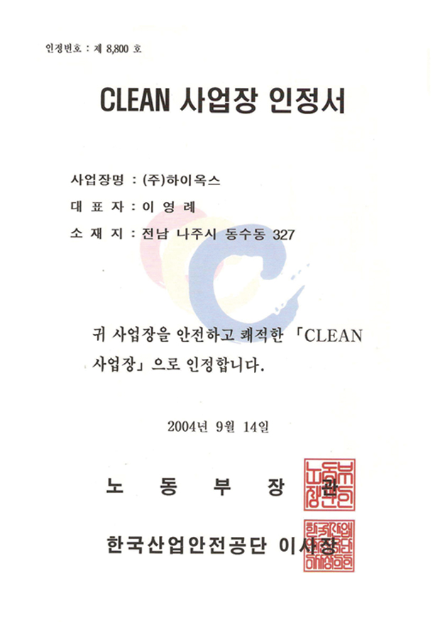 clean사업장인정서